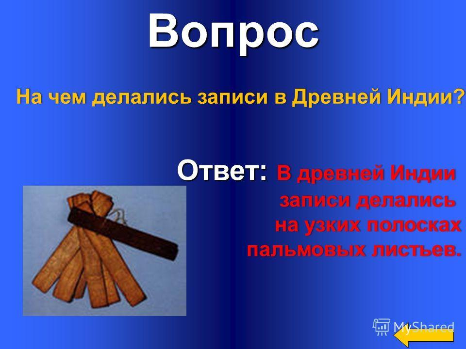Вопрос Ответ: Финикийский алфавит усовершенствовали греки. усовершенствовали греки. Они впервые стали Они впервые стали обозначать обозначать не только согласные, но и гласные звуки. но и гласные звуки. Кто усовершенствовал финикийский алфавит? Каким