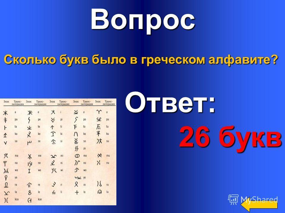 Вопрос Бамбуковые китайские книги представляли собой связку узеньких дощечек из расщепленного бамбука. Тонкую кисточку или палочку обмакивали в черную тушь и наносили иероглифы сверху вниз. Если делали ошибку, то соскабливали написанное ножом. Потом