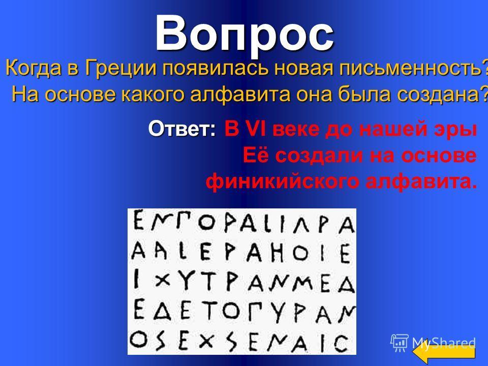 Вопрос Ответ: Ответ: 26 букв 26 букв Сколько букв было в греческом алфавите?