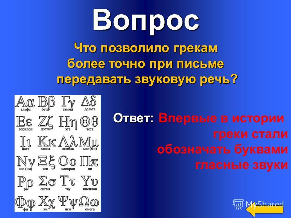 Вопрос Ответ: Ответ: В VI веке до нашей эры Её создали на основе финикийского алфавита. Когда в Греции появилась новая письменность? На основе какого алфавита она была создана? На основе какого алфавита она была создана?