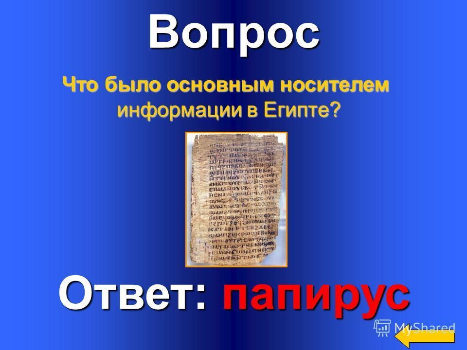 Вопрос Ответ: При письме без гласных совершенно разные слова, разные слова, обозначались одинаково. Чтобы избежать путаницы египтяне ставили рядом со словом значок –определитель, который не читался, а только подсказывал о чем идет речь. Для чего егип