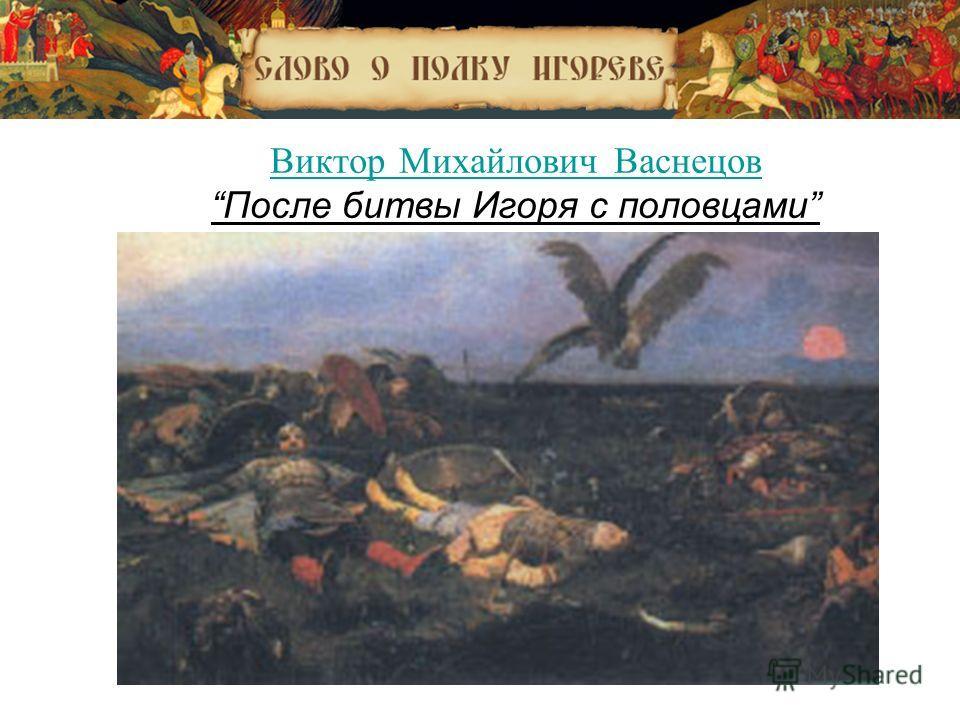 Виктор Михайлович Васнецов После битвы Игоря с половцами