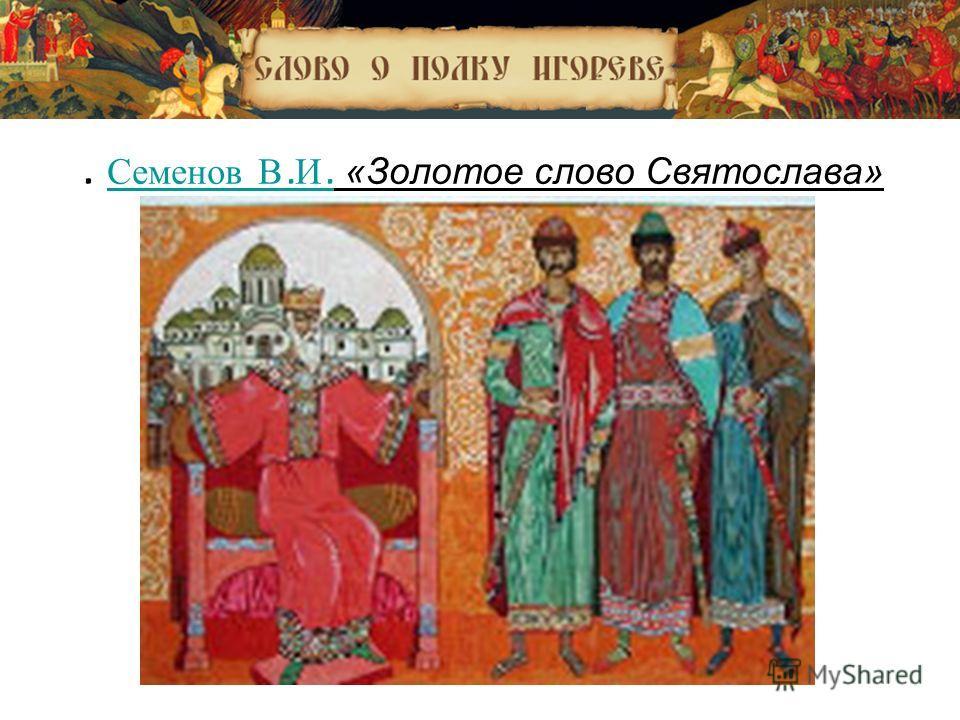 . Семенов В. И. «Золотое слово Святослава»