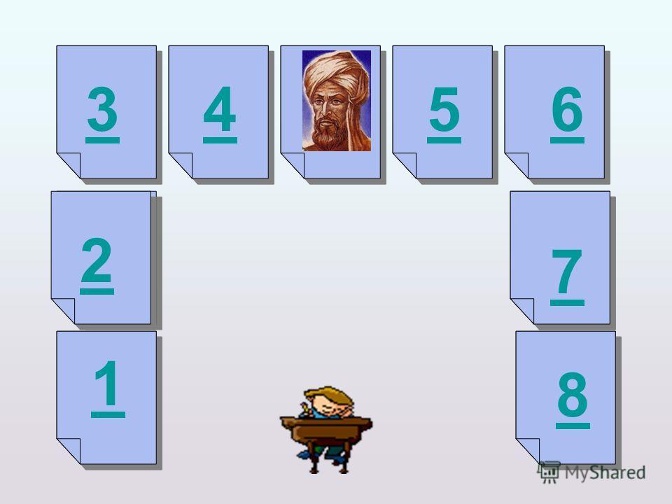 План урока: Игра-повторение Изучение нового материала Гимнастика для глаз Практическая работа Итог урока Домашнее задание