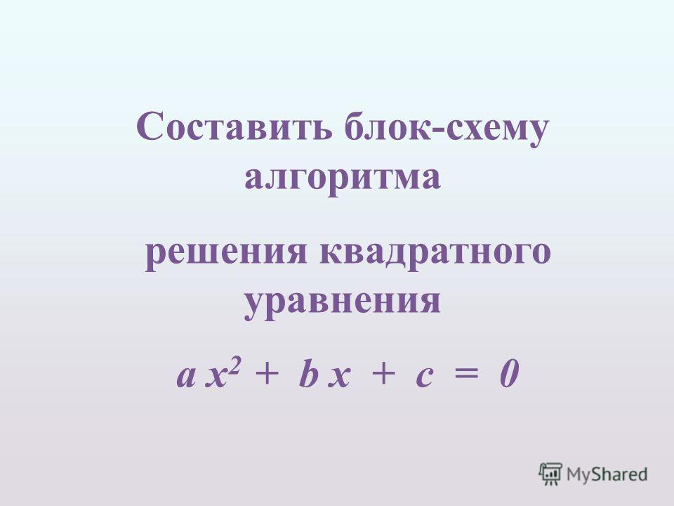 Алгоритмы с ветвлением Алгоритм, содержащий хотя бы одно условие, в результате которого обеспечивается переход на один из двух возможных шагов, называется разветвляющимся.
