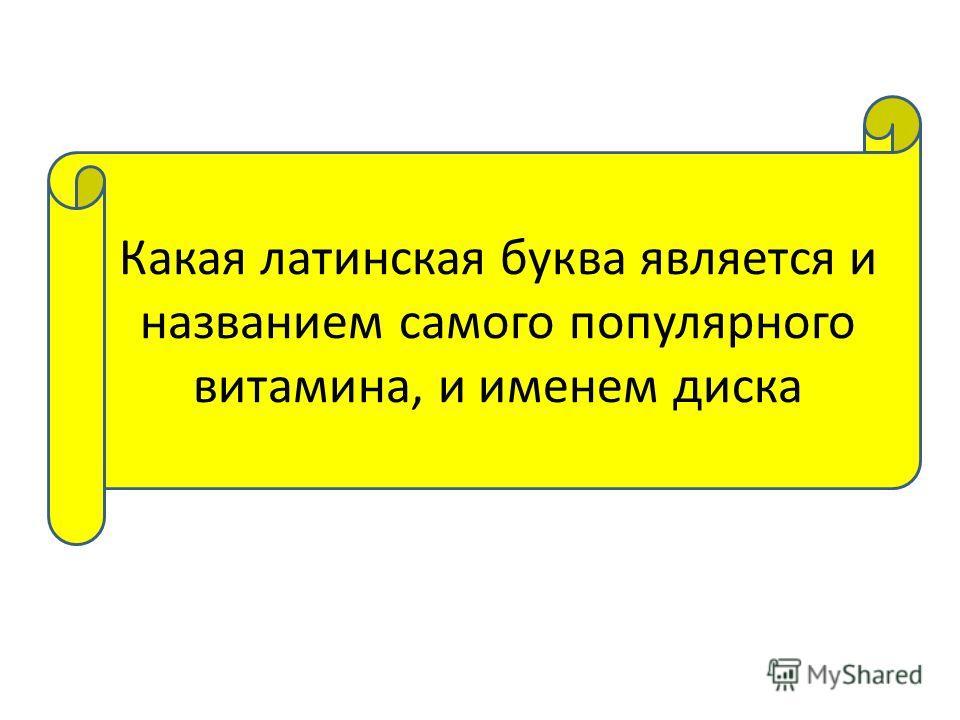 Петр Павлович – русский писатель, написавший сказку «Конек-горбунок», а Андрей Петрович – один из основателей теоретического и системного программирования. Назовите их общую фамилию.