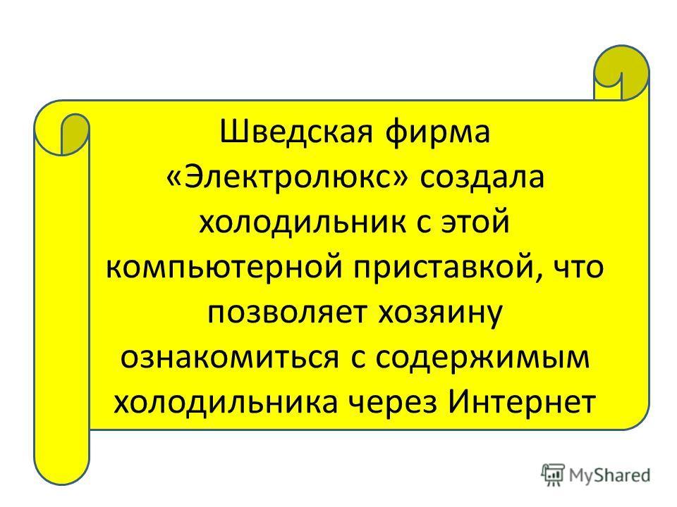 Портрет кисти Боровиковского, похищенный из музея города Грозного, удалось обнаружить, благодаря объявлению о продаже портрета, размещенному именно там, где?