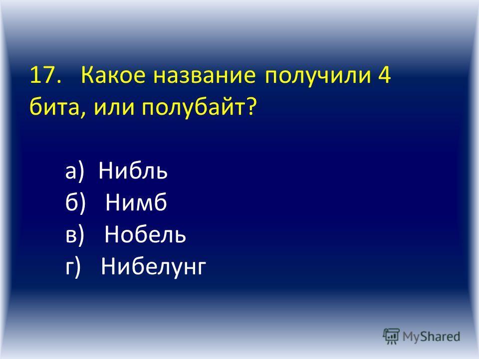 16. В какой системе счисления запись одного и того же десятичного числа будет самой короткой? а) В двоичной б) В пятеричной в) В восьмеричной г) В шестнадцатеричной