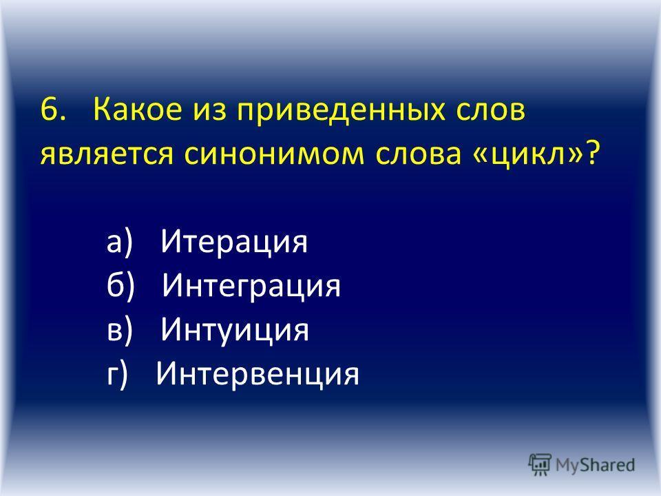 5. Что из перечисленного не является базовой топологией сети? а) Шина б) Кольцо в) Спираль г) Звезда