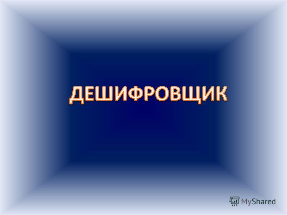 6. Какое из приведенных слов является синонимом слова «цикл»? а) Итерация б) Интеграция в) Интуиция г) Интервенция