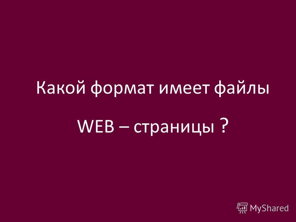 Как называется сохраненная в специальной папке браузера ссылка на страницу Интернет ?