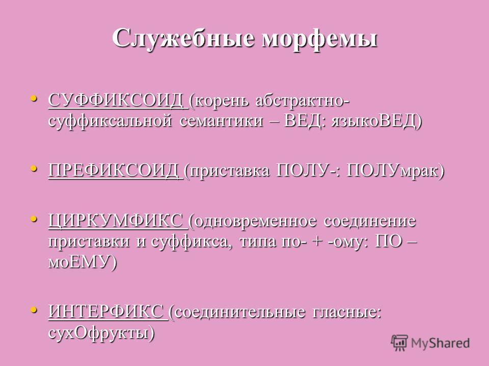 ОКОНЧАНИЕ (флексия, АФФИКС) выражает грамматическое значение. выражает грамматическое значение. Иногда выполняет словообразовательную функцию. Такое слово имеет СИНКРЕТИЧЕСКОЕ СЛОВООБРАЗОВАТЕЛЬНОЕ ЗНАЧЕНИЕ: Такое слово имеет СИНКРЕТИЧЕСКОЕ СЛОВООБРАЗ