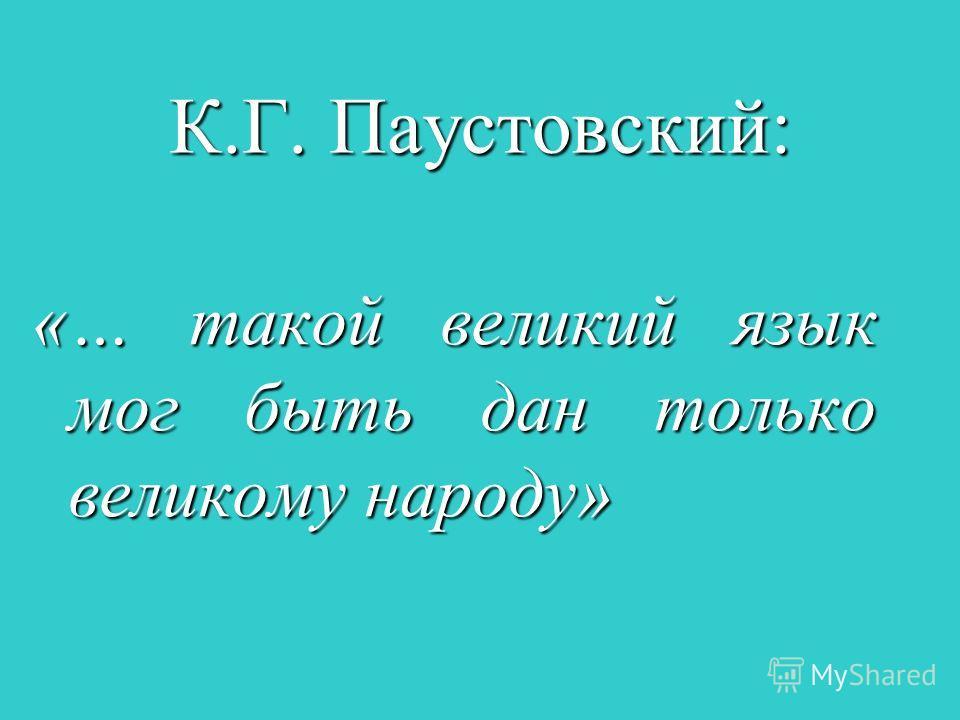 ВЫВОД Служебные морфемы в языке самостоятельно не употребляются, они всегда сопровождают корневую морфему. Служебные морфемы в языке самостоятельно не употребляются, они всегда сопровождают корневую морфему. Морфем в русском языке бесчисленное множес