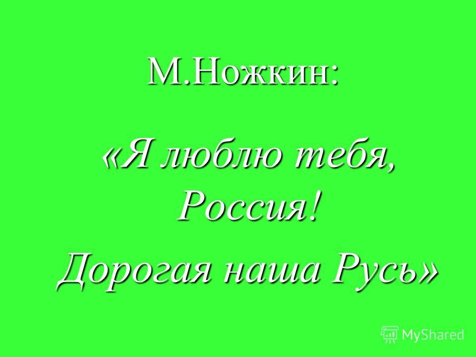 К.Г. Паустовский: «… такой великий язык мог быть дан только великому народу»