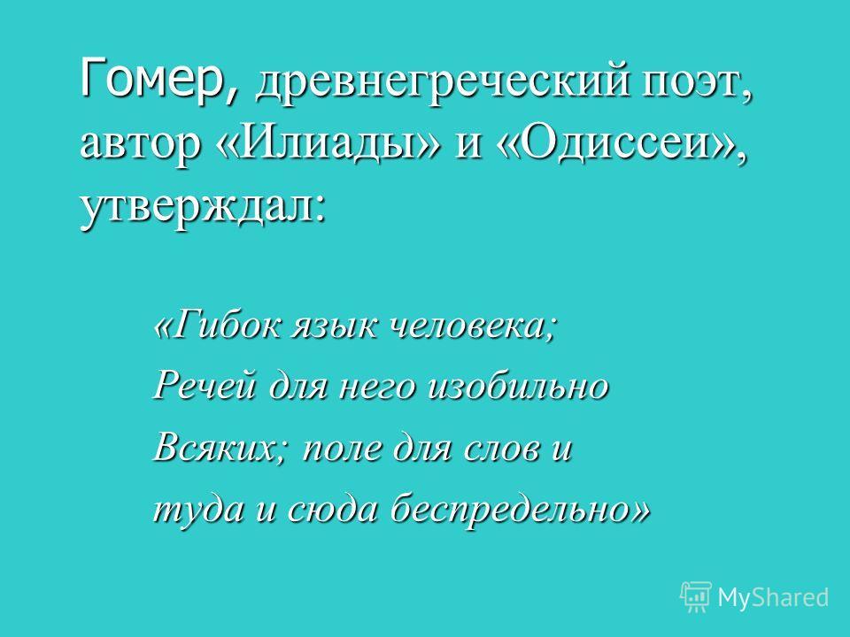 Понятие «морфема» ввел русский и польский ученый – языковед Иван Александрович Бодуэн де Куртенэ. «Считать подобный термин лишним – это то же самое, что считать лишним объединяющий термин «дерево» и довольствоваться частными названиями: дуб», «береза