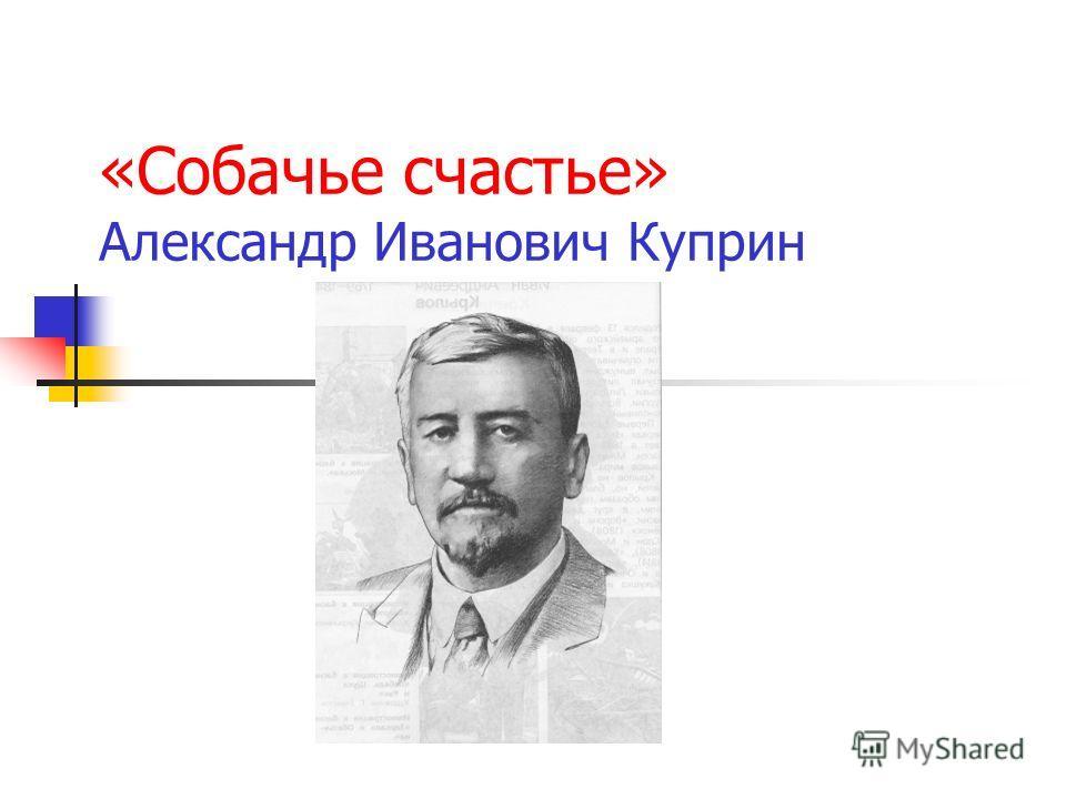 «Собачье счастье» Александр Иванович Куприн