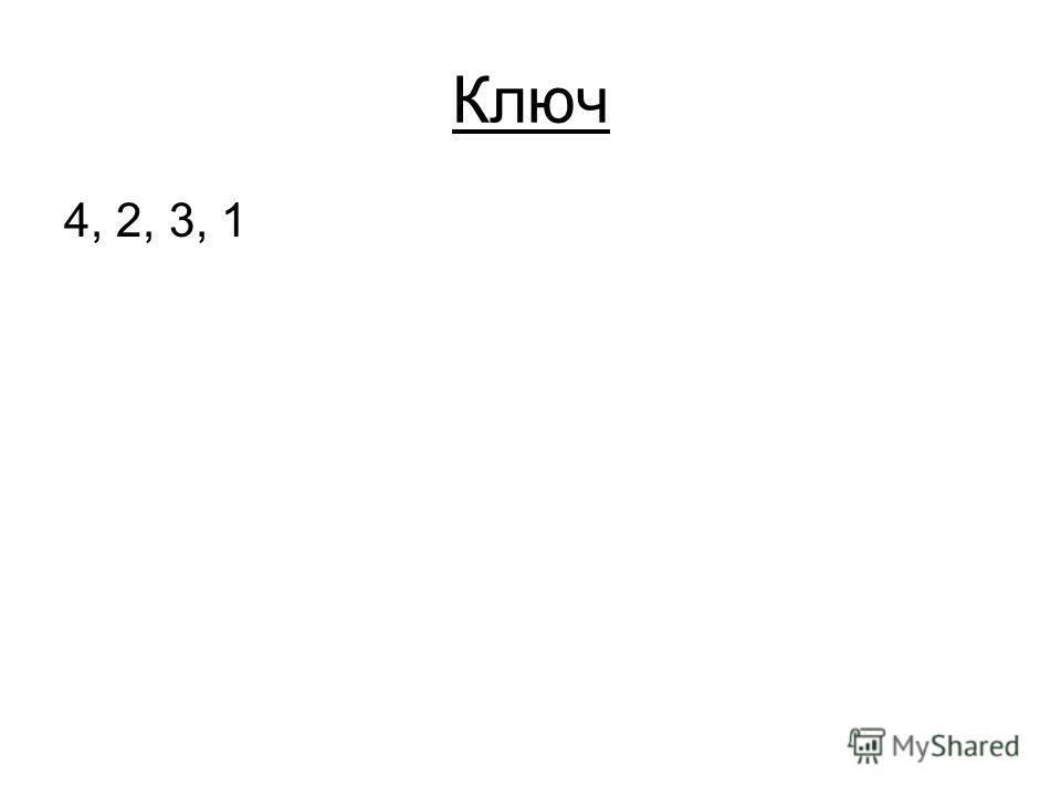 Ключ 4, 2, 3, 1