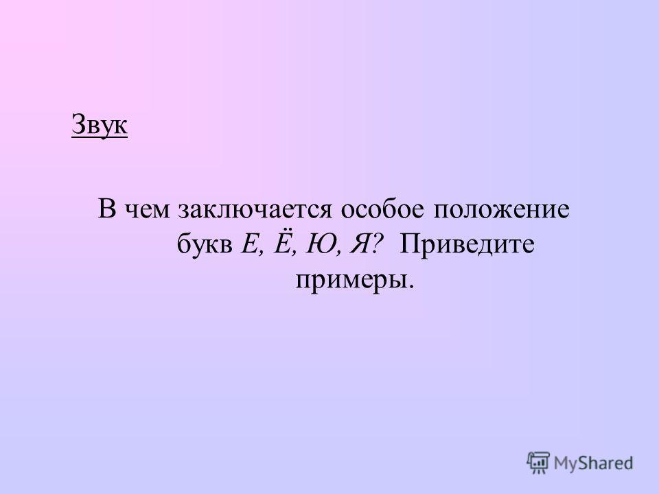 Звук В чем заключается особое положение букв Е, Ё, Ю, Я? Приведите примеры.