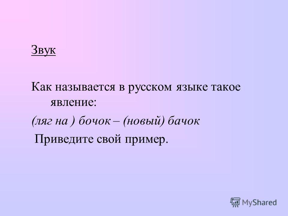 Звук Как называется в русском языке такое явление: (ляг на ) бочок – (новый) бачок Приведите свой пример.