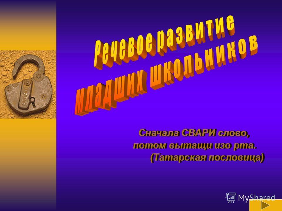 Ролевая игра на уроках русского языка в начальной школе сюжетно-ролевая игра детей с задержкой психического развития