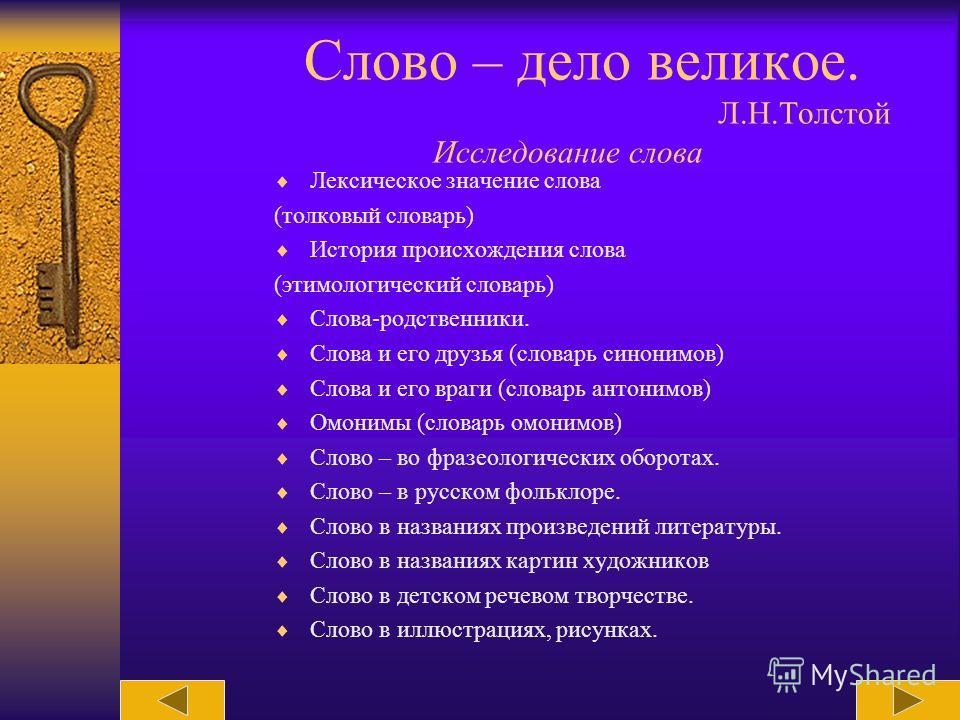 исследовательская деятельность; моделирование лексических отношений и структур; конструирование; критический анализ; творческие работы; презентация работ; составление собственных словариков Творческая деятельность учащихся состоит в следующем: