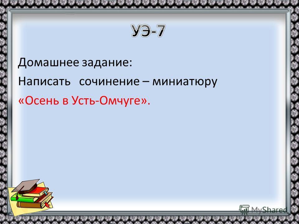 Домашнее задание: Написать сочинение – миниатюру «Осень в Усть-Омчуге».