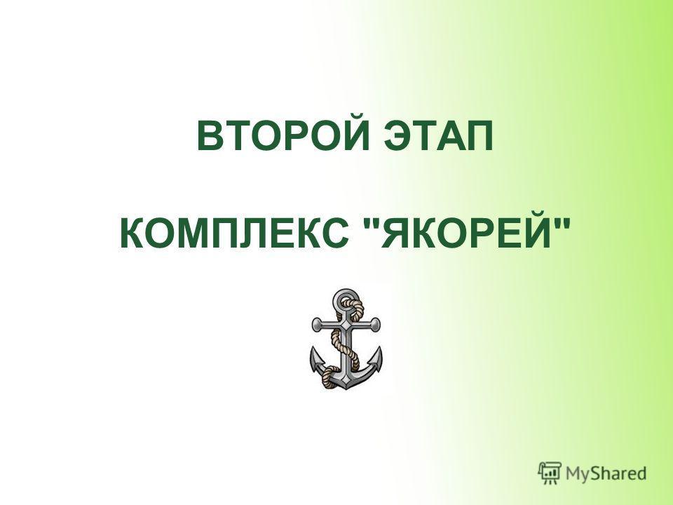 ВТОРОЙ ЭТАП КОМПЛЕКС ЯКОРЕЙ