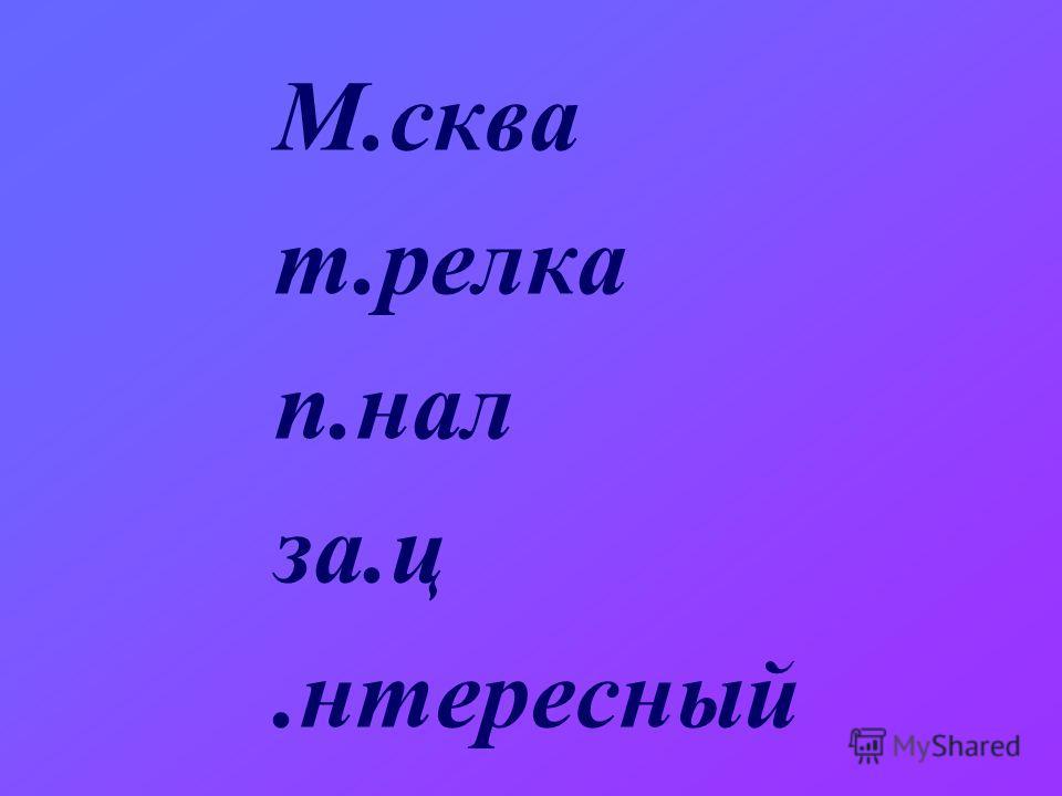 М.сква т.релка п.нал за.ц.нтересный