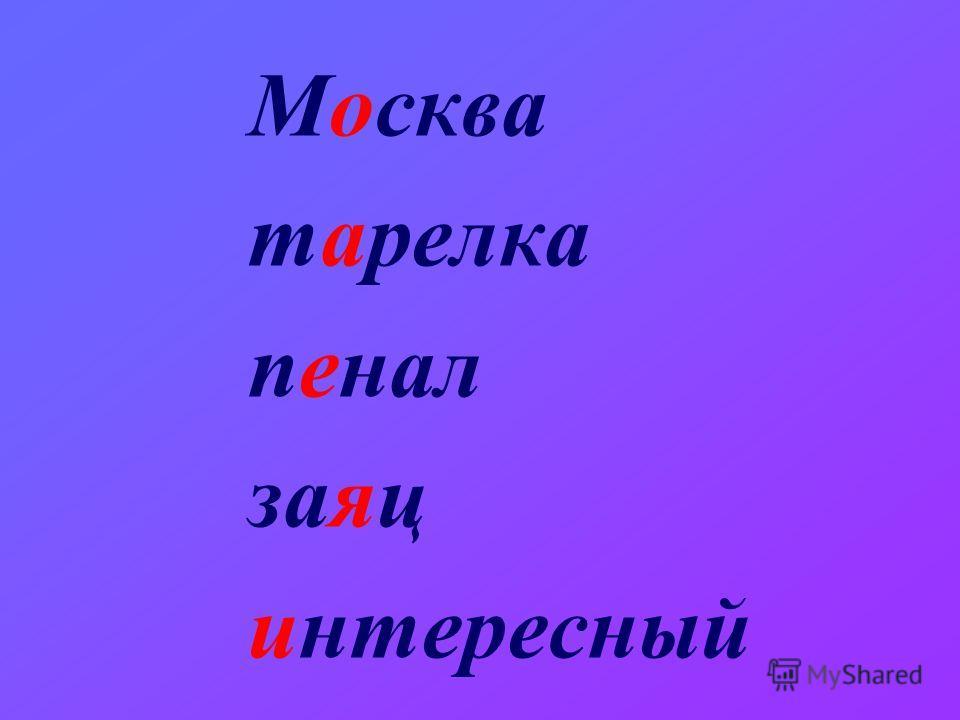 Москва тарелка пенал заяц интересный