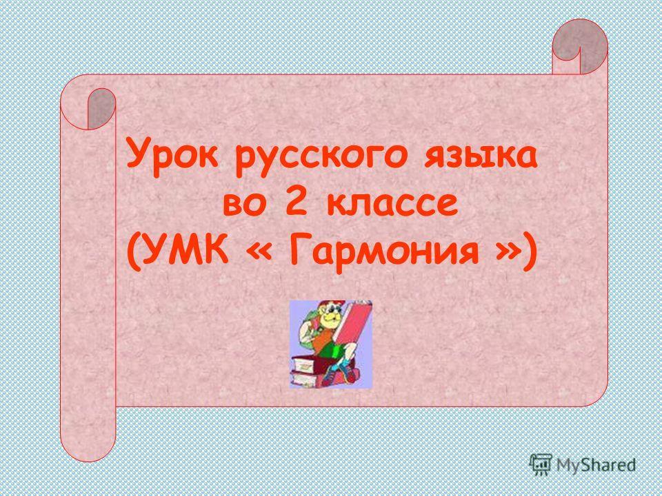 Урок русского языка во 2 классе (УМК « Гармония »)