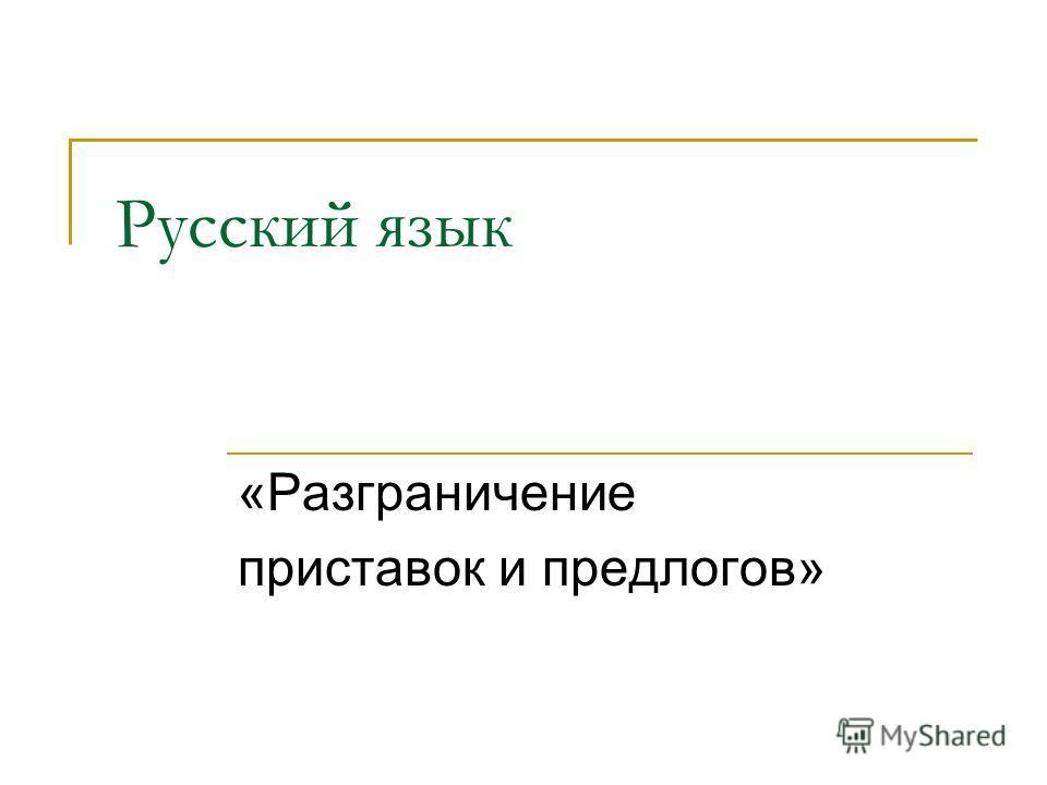 Русский язык «Разграничение приставок и предлогов»