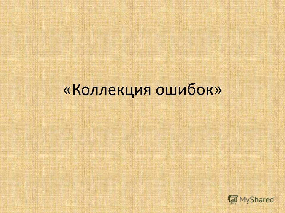 «Коллекция ошибок»