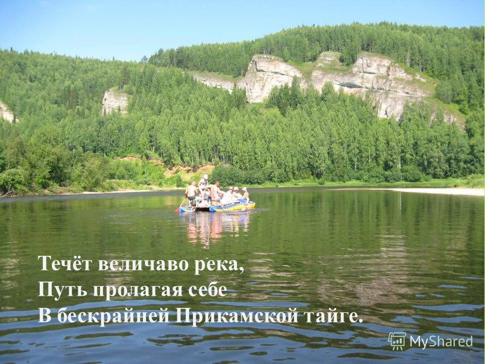 Течёт величаво река, Путь пролагая себе В бескрайней Прикамской тайге.