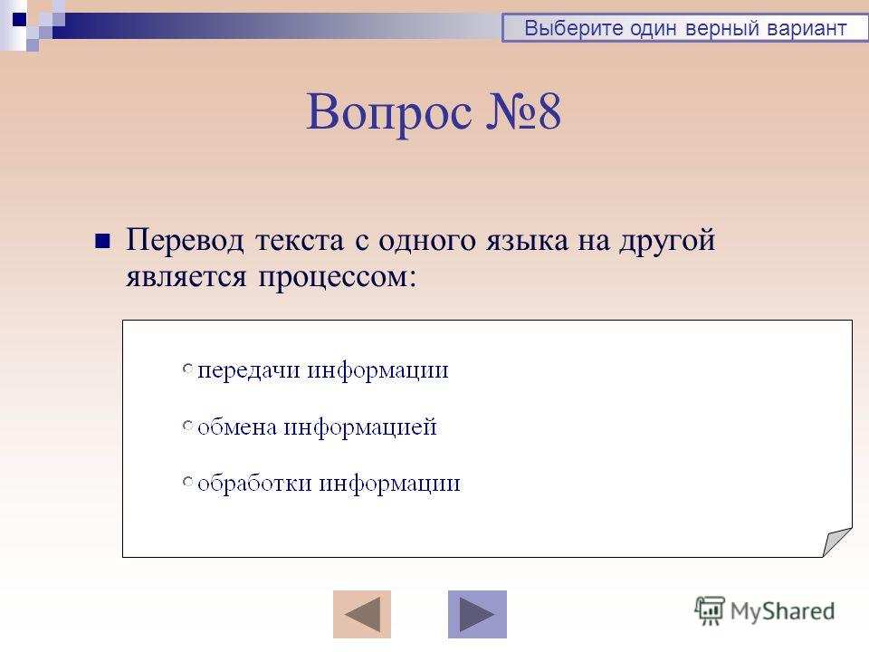 Вопрос 8 Перевод текста с одного языка на другой является процессом: Выберите один верный вариант