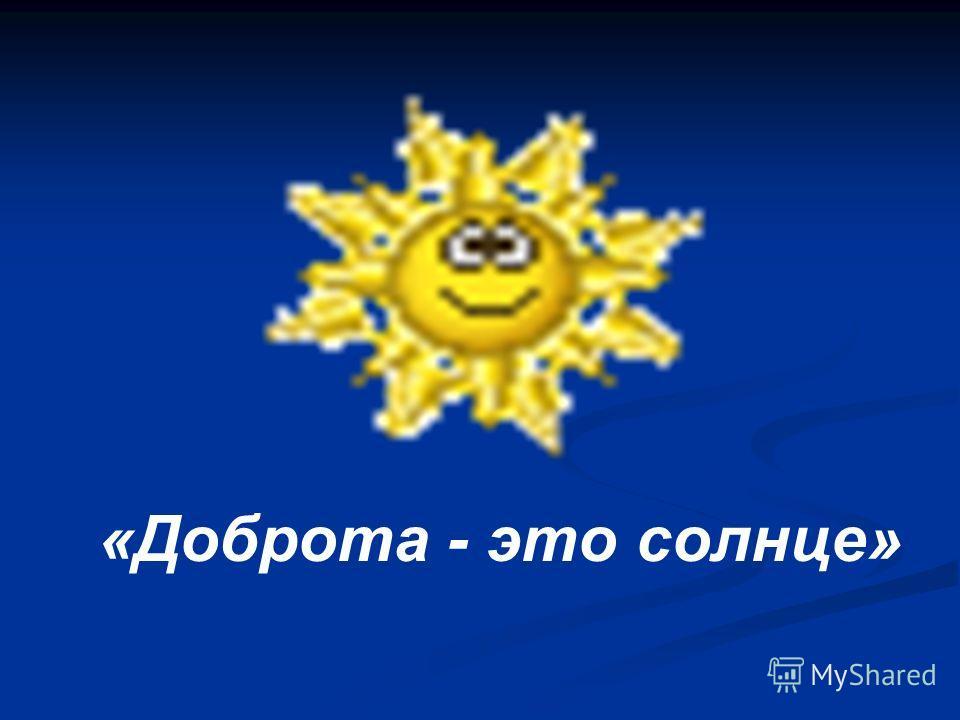 «Доброта - это солнце»