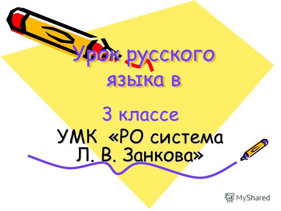 Урок русского языка в 3 классе УМК «РО система Л. В. Занкова»