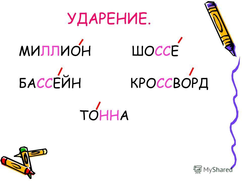 УДАРЕНИЕ. МИЛЛИОН ШОССЕ БАССЕЙН КРОССВОРД ТОННА