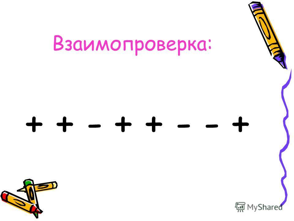 Взаимопроверка: + + - + + - - +