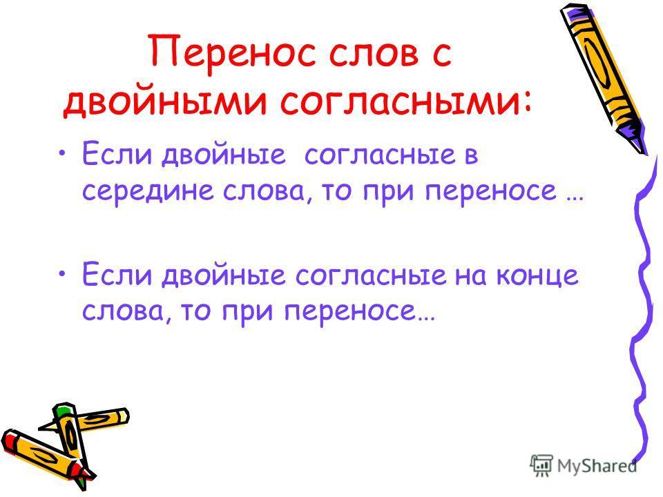 Перенос слов с двойными согласными: Если двойные согласные в середине слова, то при переносе … Если двойные согласные на конце слова, то при переносе…