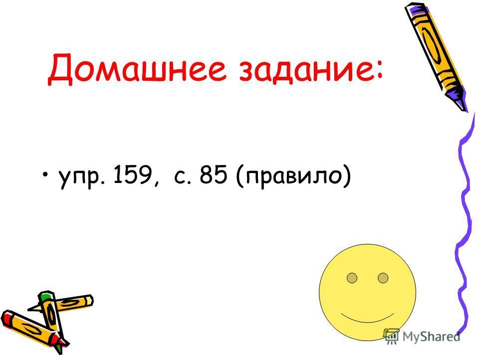 Домашнее задание: упр. 159, с. 85 (правило)