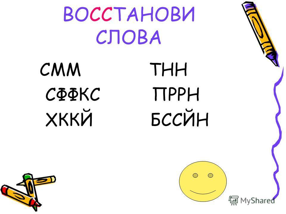 ВОССТАНОВИ СЛОВА СММ ТНН СФФКС ПРРН ХККЙ БССЙН