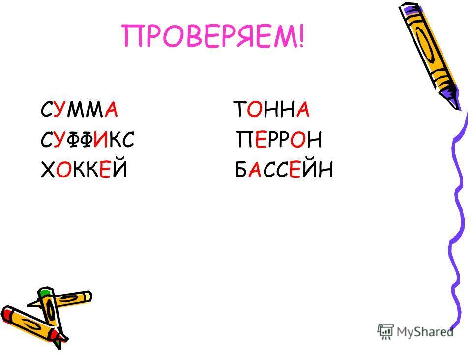 ПРОВЕРЯЕМ! СУММА ТОННА СУФФИКС ПЕРРОН ХОККЕЙ БАССЕЙН