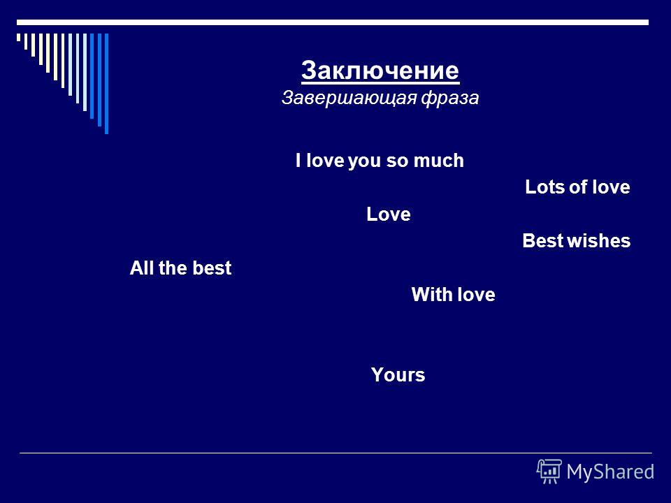 Заключение Завершающая фраза I love you so much Lots of love Love Best wishes All the best With love Yours