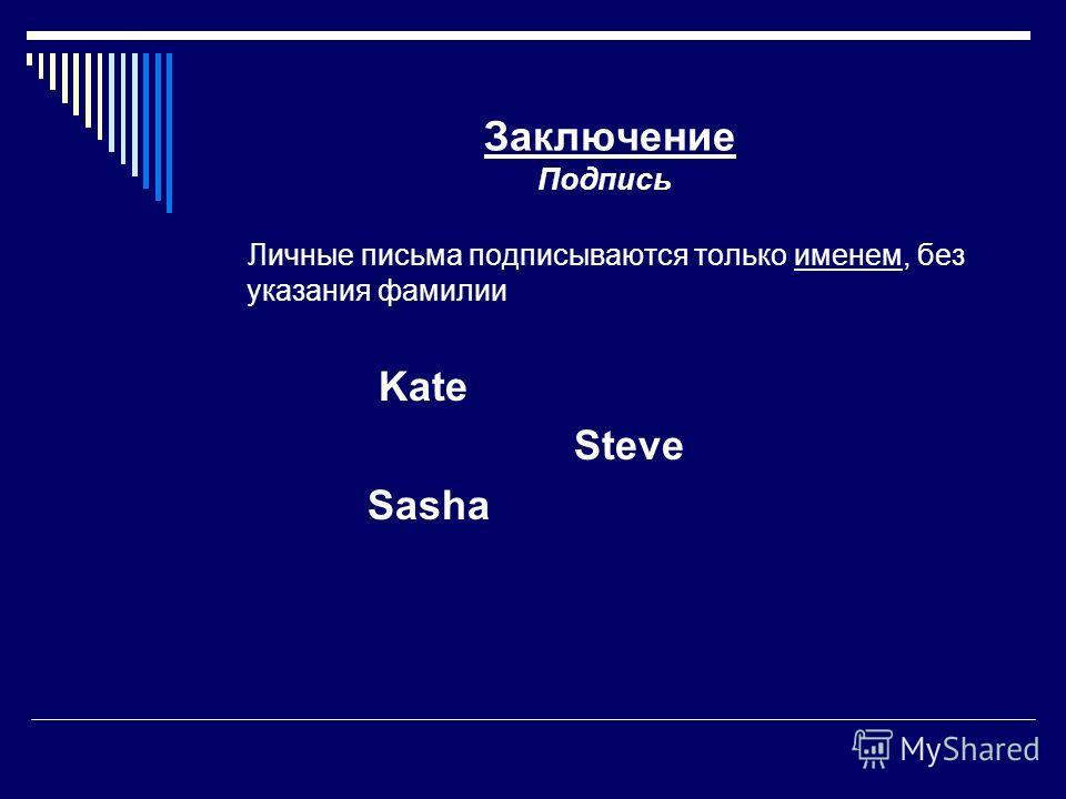 Заключение Подпись Личные письма подписываются только именем, без указания фамилии Kate Steve Sasha
