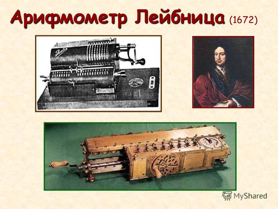 Арифмометр Лейбница Арифмометр Лейбница (1672)