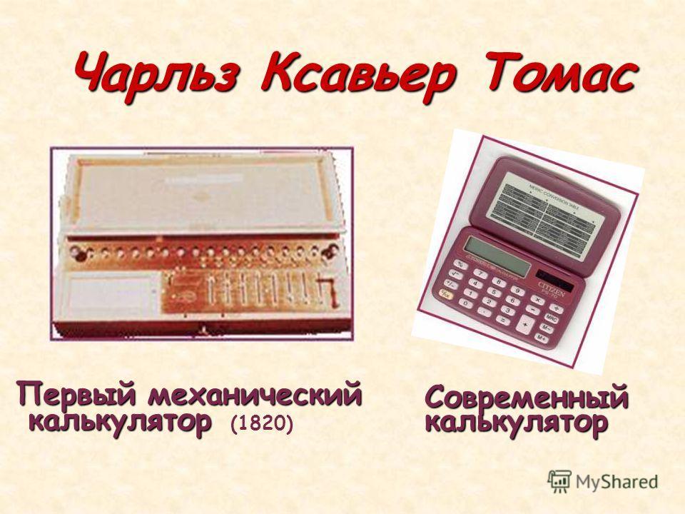 Чарльз Ксавьер Томас Первый механический калькулятор калькулятор (1820) Современныйкалькулятор