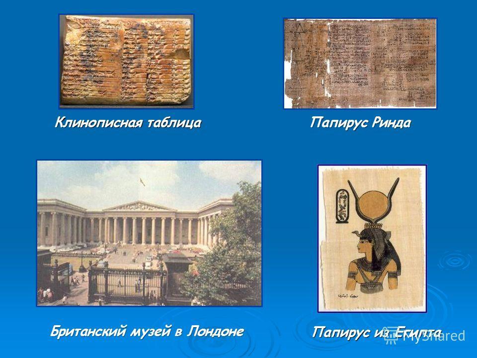 Папирус из Египта Британский музей в Лондоне Клинописная таблица Папирус Ринда