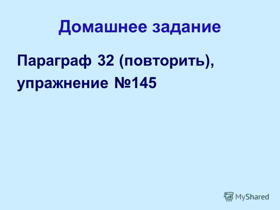 Домашнее задание Параграф 32 (повторить), упражнение 145