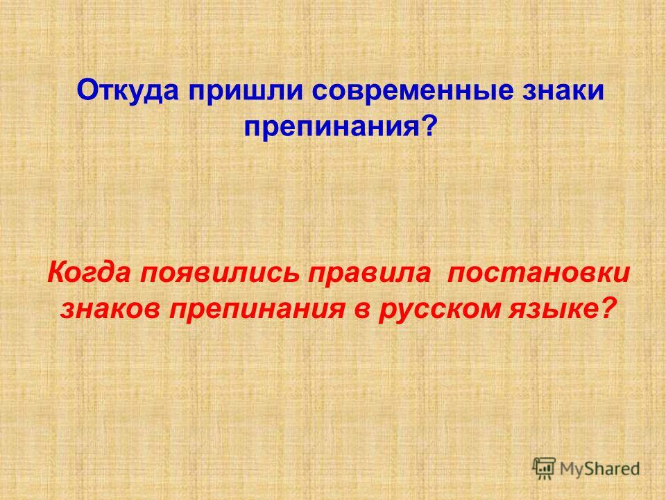 Когда появились правила постановки знаков препинания в русском языке? Откуда пришли современные знаки препинания?