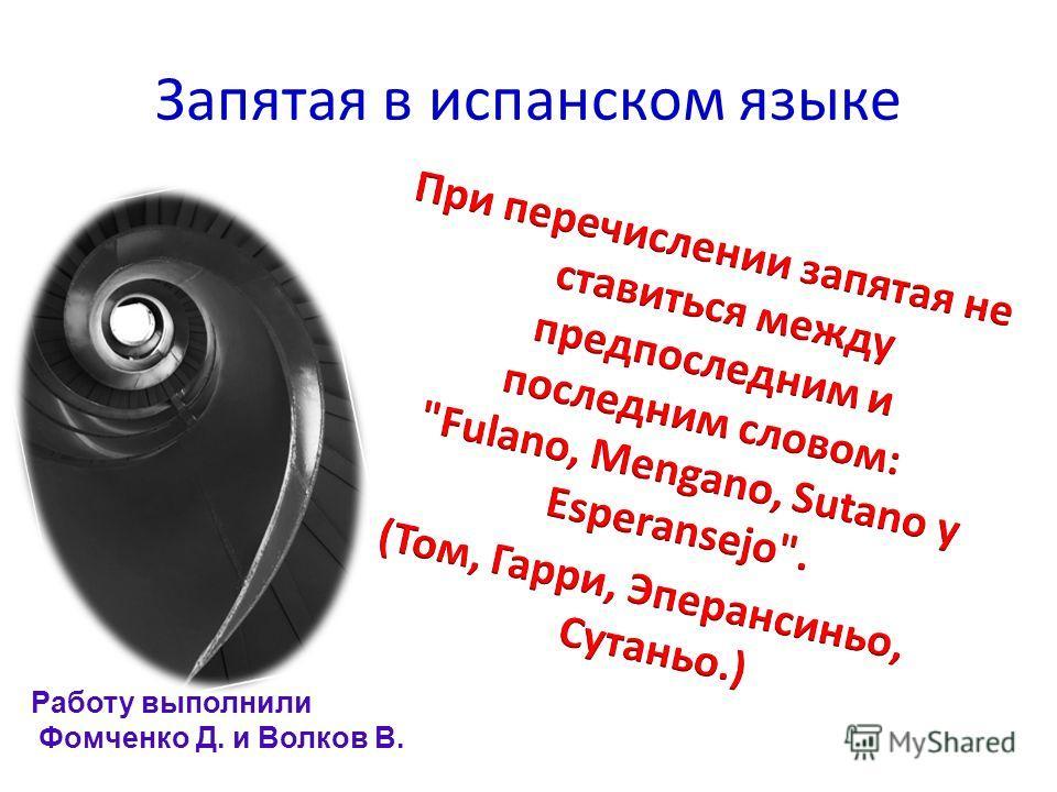 Запятая в испанском языке Работу выполнили Фомченко Д. и Волков В.
